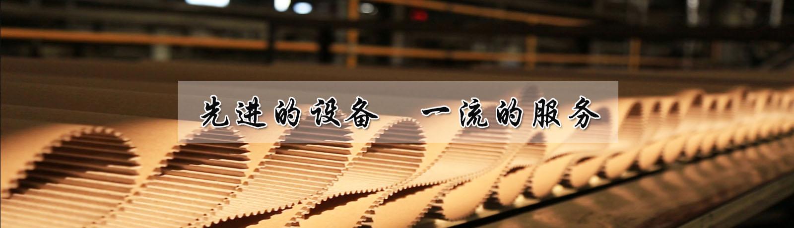 郑州中宇包装材料有限公司