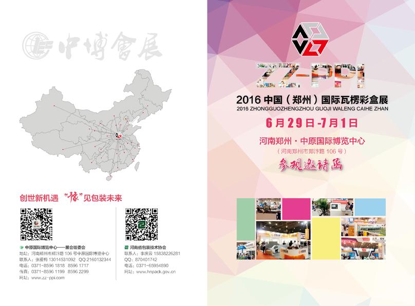 中宇包装即将参加2016中国(郑州)国际瓦楞彩盒展
