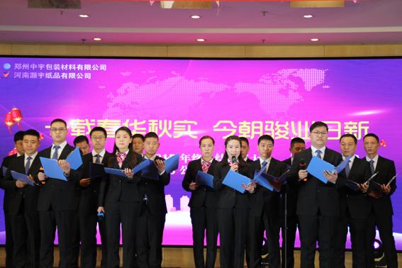 公司举办的2016年年会